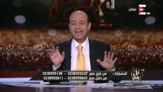 كل يوم - عمرو اديب: فى 5 او 6 اسماء لو لم يتم الإفراج عنهم من ضمن الشباب يبقى ماعملناش حاجة