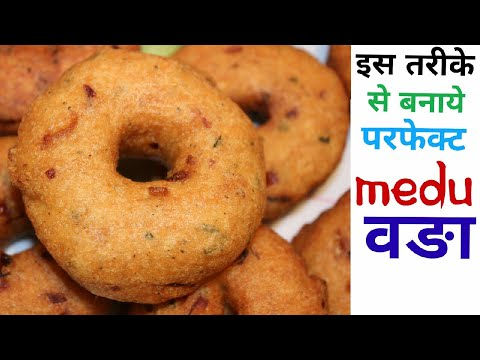 Perfect Spongy Medu Vada Recipe in Mixie | Medhu Vadai | Uddina Vada |  How To Make Medu Vada