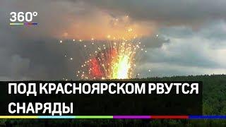 Фото Взрыв снарядов в воинской части под Ачинском в Красноярском крае