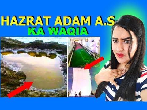 HAZRAT ADAM A.S KA FOOTPRINT | ALLAH KI QUDRAT | Adam Biggest Foot Print In The World | REACTION |
