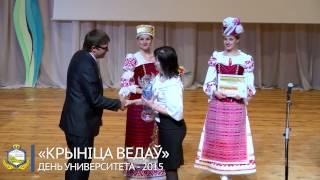 День университета – 2015: «Крыніца ведаў»