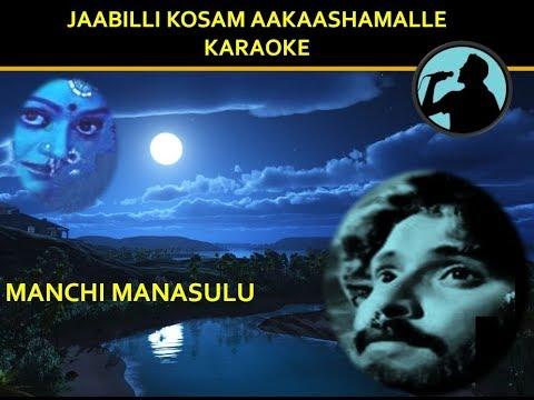 jaabilli kosam aakashamalle karaoke telugu - English Lyrics