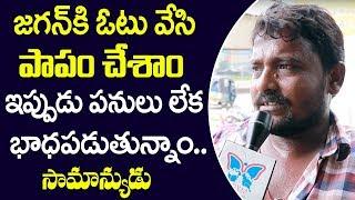 జగన్ కి ఓటు వేసి పాపం చేశాం..! | Common People Comments On Ys Jagan Government | Myra Media