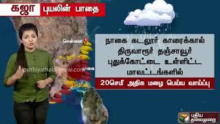 நாகையை நோக்கி கஜா புயல் தற்போதைய நிலை என்ன? - Details| #GajaCyclone #Rain #Weather #TamilNadu