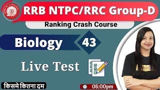 Class-43|RRB NTPC/RRCGroup-D|Ranking Crash Course|Science|By Amrita Maam| Live Test