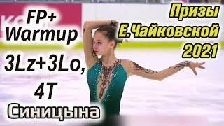 Ksenia SINITSYNA FP Warmup E Chaikovskaya s prize 02 2021