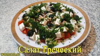 Салат греческий как приготовить
