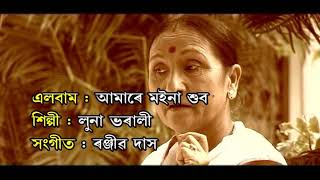 Aamare Moina  New Story Based Video  by Luna Bharali. Music : Ranjib Das