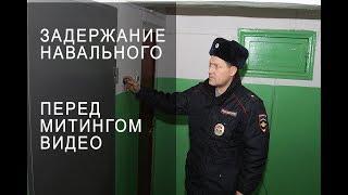 Задержание Навального видео в Москве перед митингом в Нижнем Новгороде