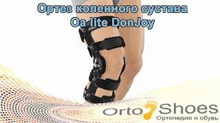 Полуразъемный коррегирующий ортез при незначительной деформации оси коленного сустава Oa lite DonJoy(В этом видео Вы увидите как использовать ортез для коленного сустава. Заказать ортез и получить более подро..., 2016-04-28T06:33:53.000Z)