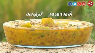 Oorum Unavum: Kanchipuram - kanchi Rasavaangi | Cooking Show | Puthiya Thalaimurai TV