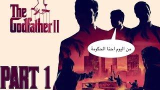 The Godfather 2 The Game DZ Gameplay Part #1 - القضاء على عائلة كارمين