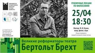 Публичная лекция по философии «Великие реформаторы театра: Бертольт Брехт»