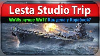 Поездка в Lesta Studio (WoWs лучше WoT?)