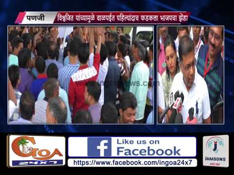 Mine Owners Cannot Buy Votes of Sattari People: Vishwajit Rane