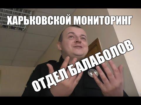ОТДЕЛ БАЛАБОЛОВ  МОНИТОРИНГА,ПОПЫТКА ОБМАНУТЬ!!!ЧАСТЬ 2