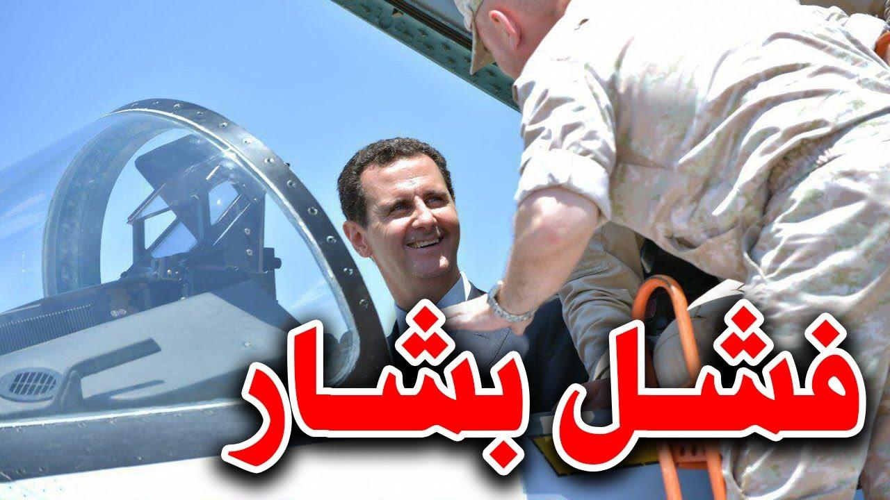 طائرات الأسد الجديدة تفشل في أول مهامها الجوية لهذا السبب.. إليك التفاصيل