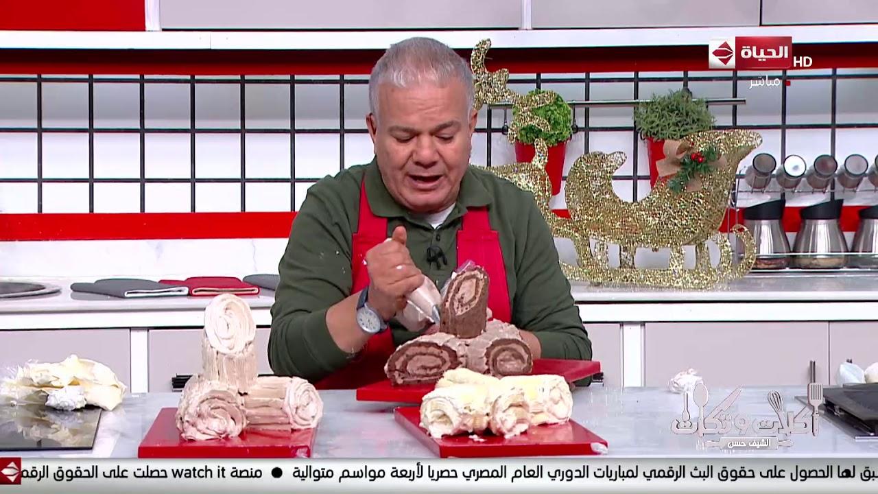 أكلات وتكات- طريقة تحضير( بوش دو نويل بالإطعمة المختلفة على شكل جذع الشجرة) بطريقة الشيف حسن