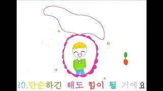 2018 전주팔복초41 행복의 주문 뮤비