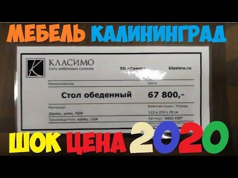 ЦЕНЫ НА МЕБЕЛЬ В КАЛИНИНГРАДЕ 2020 ТЦ ГИАНТ