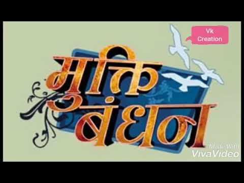 Download Background Music of Mukti Bandhan Part 1