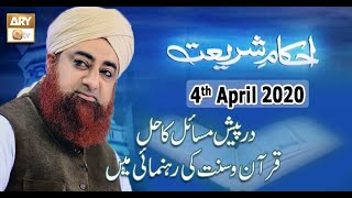 Ahkam-e-Shariat - 4th April 2020 - ARY Qtv