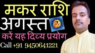 Makar rashi August 2018 | मकर राशि अगस्त | capricorn predictions August 2018