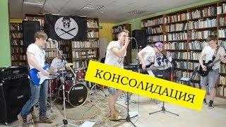 РУНА - Консолидация (библиотека им. Л.Н.Толстого 18.04.14)