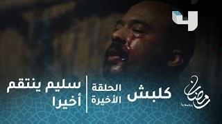 مسلسل كلبش - الحلقة الأخيرة - سليم الأنصاري ينتقم من عاكف الجبلاوي ويرد حق ضحاياه