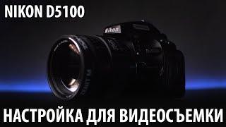 Подробная настройка Nikon D5100 для видеосъемки.