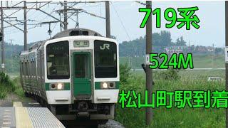 719系  524M  松山町駅到着