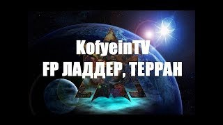 StarCraft2: KofyeinTV FP Terran EU Server / SC2 STREAM СК2 СТРИМ KOFYEINTV STARCRAFT СТАРКРАФТ