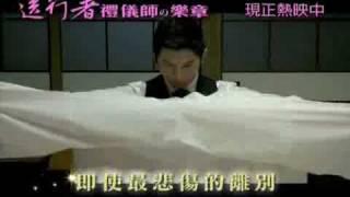 【送行者~禮儀師的樂章】男主角本木雅弘與全台灣問好片段.