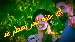 صحيت يمه عسل دمه أحلى واجمل حالات واتس اب جديد 2019