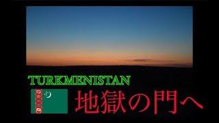 #75 【トルクメニスタン編】 #1 地獄の門へ by backpaker_YU