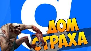 ДОМ СТРАХА! - Garry's Mod (SCARY MAPS)! #1