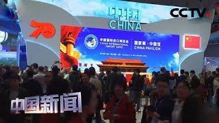 [中国新闻] 技术创新应用 助力第二届进博会服务升级 | CCTV中文国际