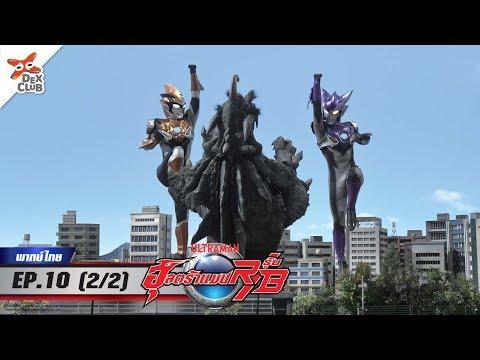 Ultraman R/B l อุลตร้าแมน รู้บ ตอนที่ 10 (2/2) [พากย์ไทย OFFICIAL]