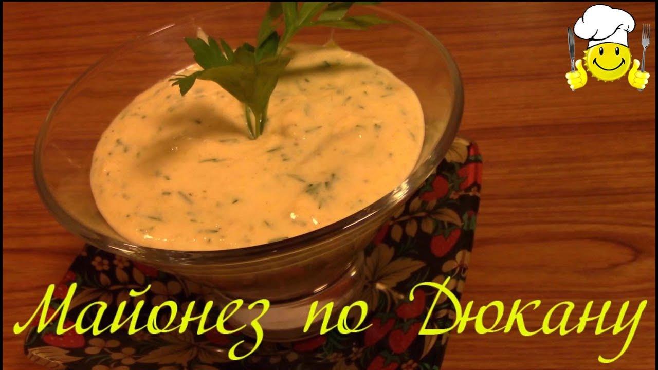 диета дюкана рецепты видео майонез