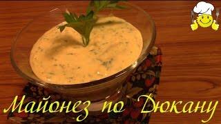 Как сделать Майонез диетический по Дюкану №2 Mayo diet by Dukan No. 2