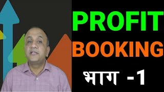 11 Techniques to Book Profit in Stock Market - Part 1 (Hindi)
