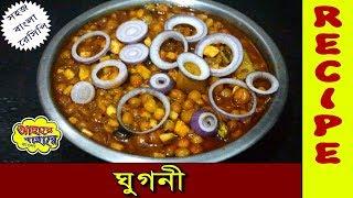 Ghugni  | Matar Gughni | Yellow Peas Curry - Recipe | ঘুগনী তৈরীর সহজ পদ্ধতি