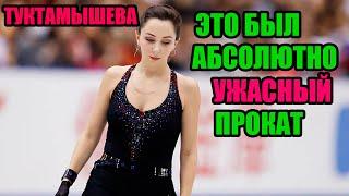 ТУКТАМЫШЕВА прокат был УЖАСНЫМ КП ГРАН ПРИ 2019 Лас Вегас Elizaveta TUKTAMYSHEVA