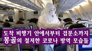 몽골의 철저한 코로나 방역 모습들 / 비행기에서 검문소…