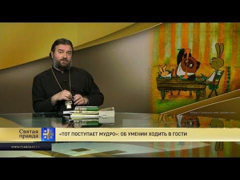 Протоиерей Андрей Ткачёв. «Тот поступает мудро»: Об умении ходить в гости