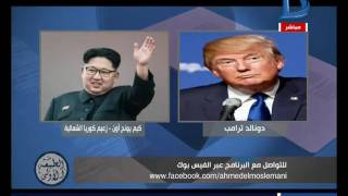 المسلماني: هل يغزو «ترامب» كوريا الشمالية.. فيديو