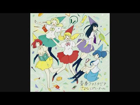 Sayonara Ponytail - Romance