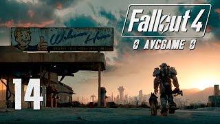 Прохождение Fallout 4 14 - По пути свободы