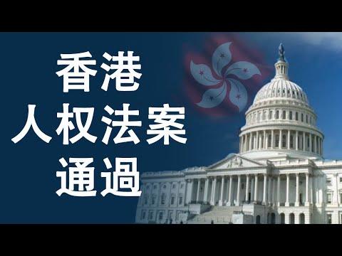 章天亮:《香港人权与民主法案》过关|更重要的是所有港人都该读这本书