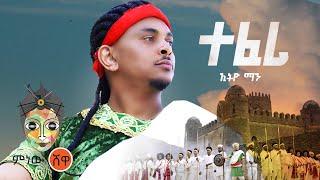 Musique éthiopienne : Ethio Man (Teferi) Ethio Man (Teferi) - Nouvelle musique éthiopienne 2021 (Vidéo officielle)